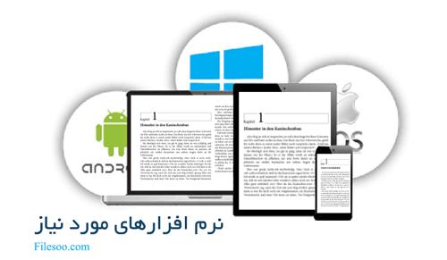 نرم افزارهای مورد نیاز جهت مشاهده فایل های مختلف